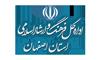 Ershad Esfahan